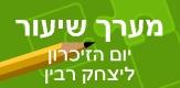 יצחק רבין - מערך שיעור